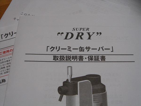 DSC04899.jpg